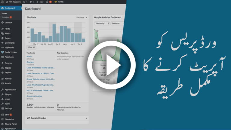 how to install wordpress tutorial in urdu